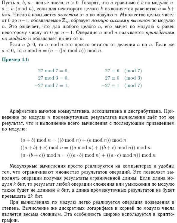 Расширенный алгоритм Евклида.