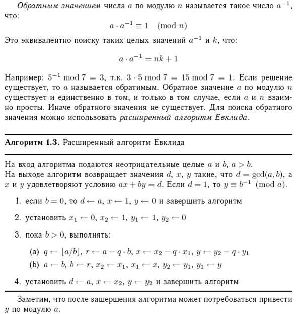 4. Квадратичные вычеты.